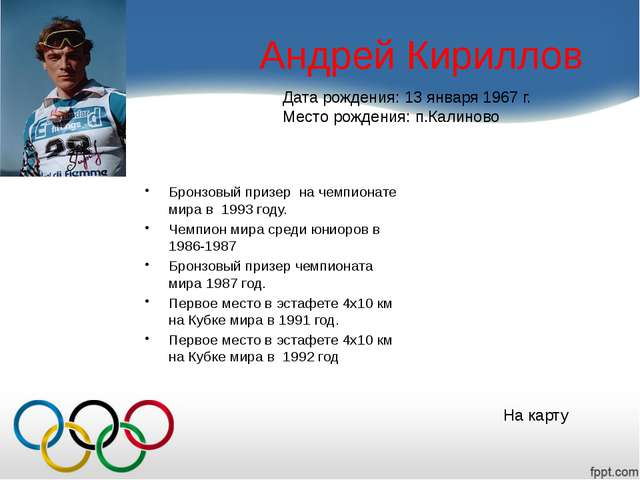 Гордимся нашим славным Олимпийским Уралом!!! Из 21 города нашего региона 82 с...