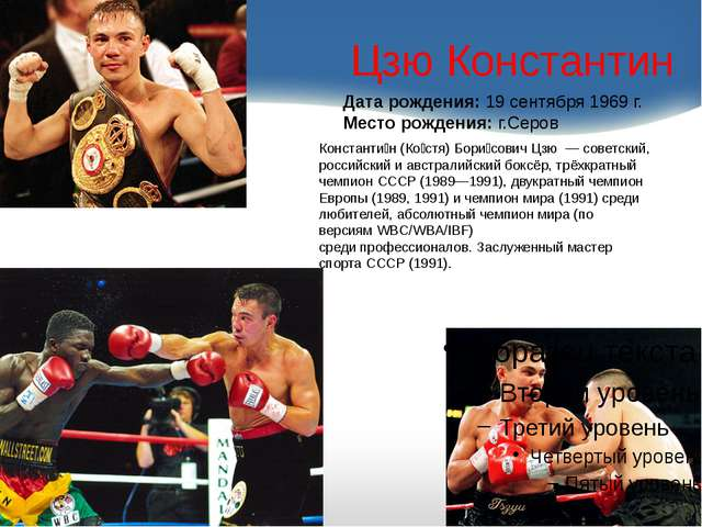 Цзю Константин Дата рождения: 19 сентября 1969 г. Место рождения: г.Серов Кон...