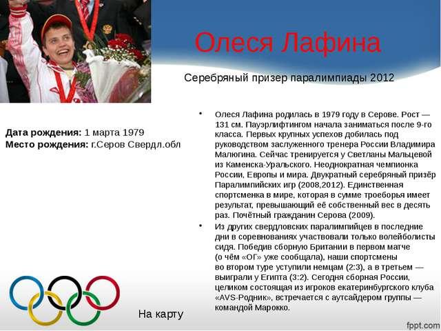 Олеся Лафина Олеся Лафина родилась в1979 году вСерове. Рост— 131см. Пауэ...