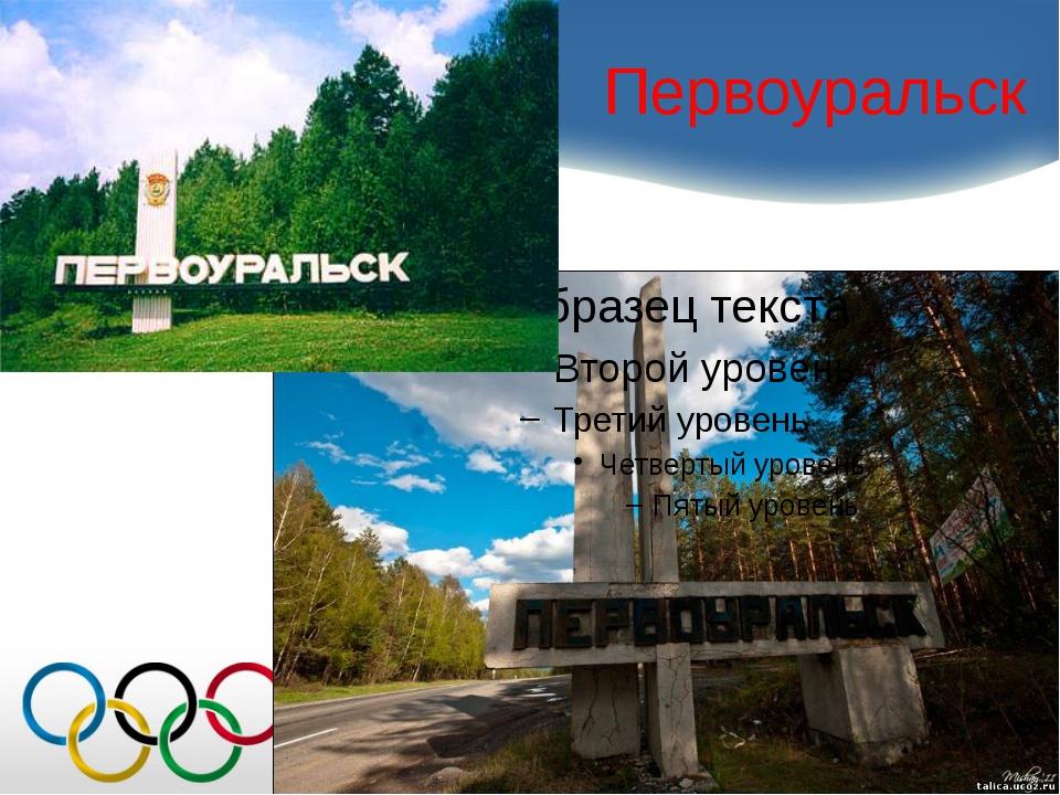 К-Уральский