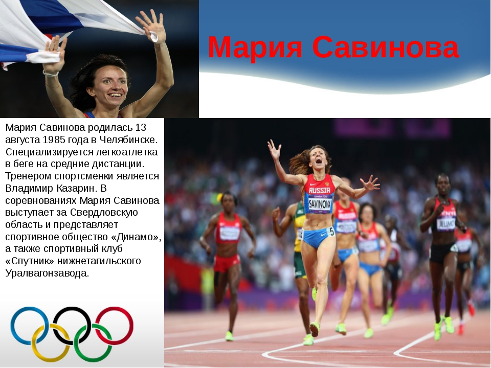 Мария Савинова Мария Савинова родилась 13 августа 1985 года в Челябинске. Сп...
