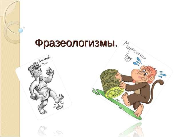 Фразеологизмы.