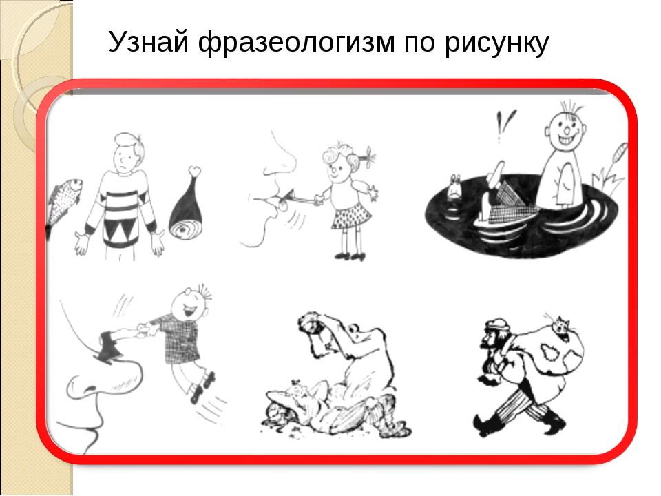 балерины фразеологизмы в картинках семья вот