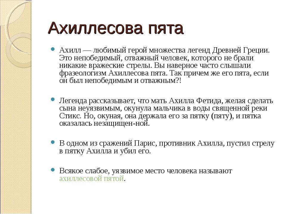 Ахиллесова пята Ахилл — любимый герой множества легенд Древней Греции. Это не...