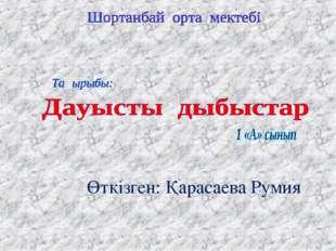 Өткізген: Қарасаева Румия