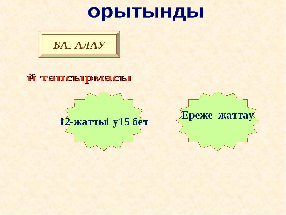 БАҒАЛАУ 12-жаттығу15 бет Ереже жаттау