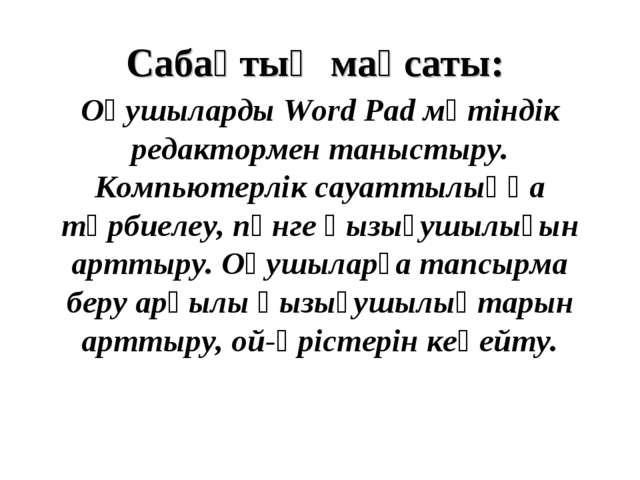 Оқушыларды Word Pad мәтіндік редактормен таныстыру. Компьютерлік сауаттылыққа...