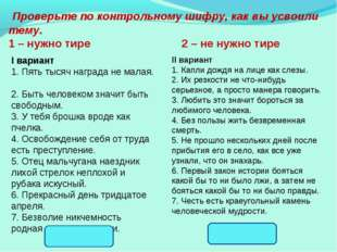 Проверьте по контрольному шифру, как вы усвоили тему. 1 – нужно тире 2 – не