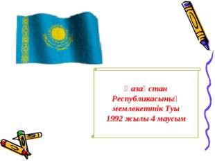 Қазақстан Республикасының мемлекеттік Туы 1992 жылы 4 маусым
