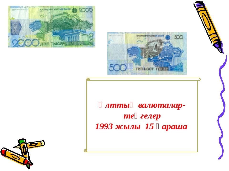 Ұлттық валюталар- теңгелер 1993 жылы 15 қараша