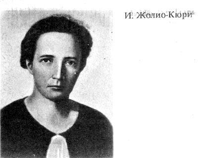 Ирен Жолио-Кюри