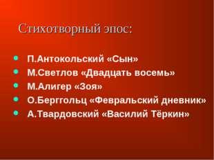 Стихотворный эпос: П.Антокольский «Сын» М.Светлов «Двадцать восемь» М.Алигер