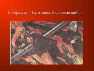 Е.Горовых «Партизаны. Рельсовая война»