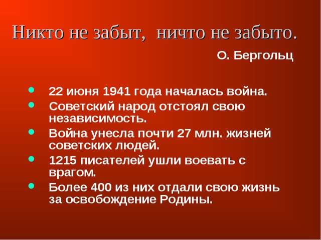 Никто не забыт, ничто не забыто. 22 июня 1941 года началась война. Советский...