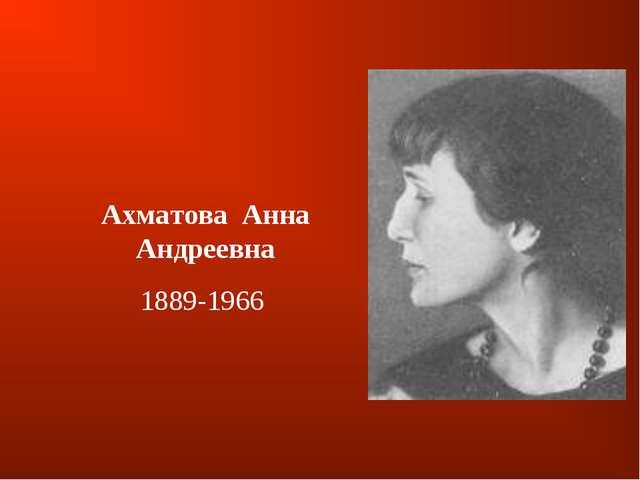 Ахматова Анна Андреевна 1889-1966