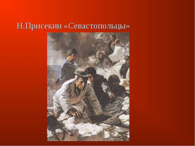 Н.Присекин «Севастопольцы»