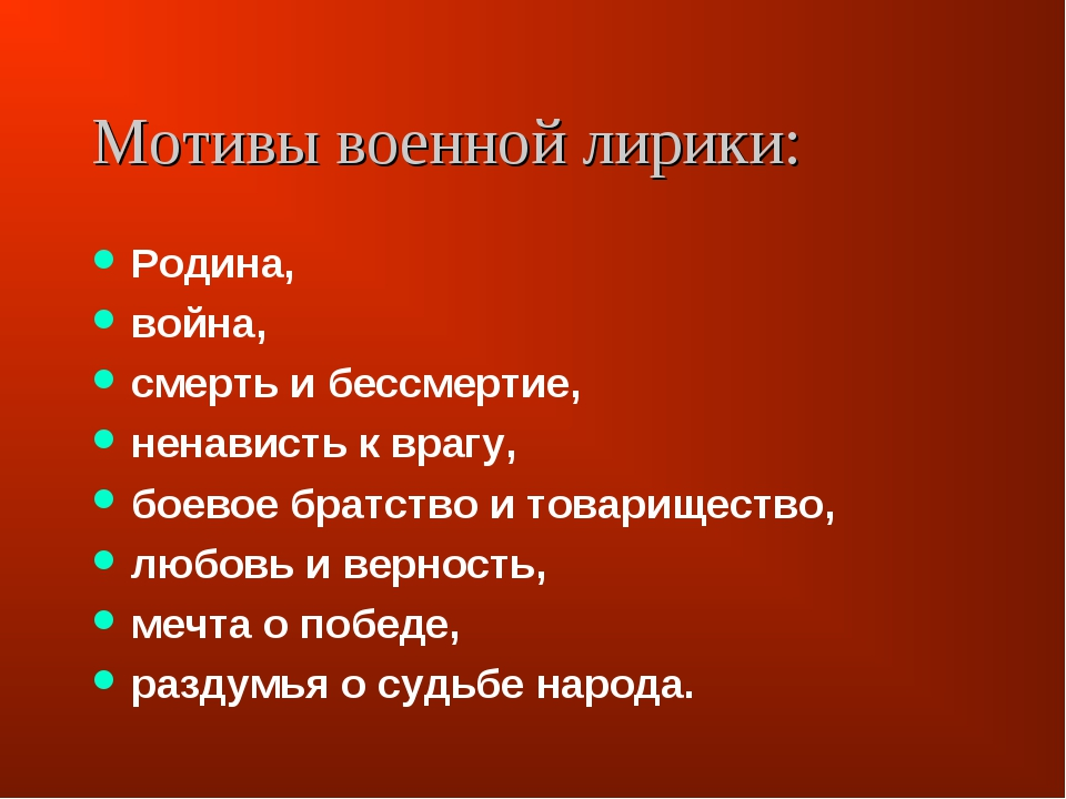 Мотивы военной лирики: Родина, война, смерть и бессмертие, ненависть к врагу,...