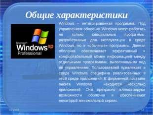 Общие характеристики * * Windows – интегрированная программа. Под управлением