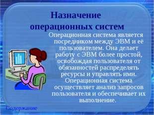 Назначение операционных систем Операционная система является посредником межд
