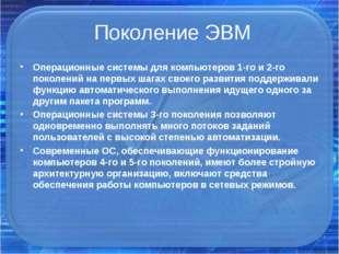 Поколение ЭВМ Операционные системы для компьютеров 1-го и 2-го поколений на
