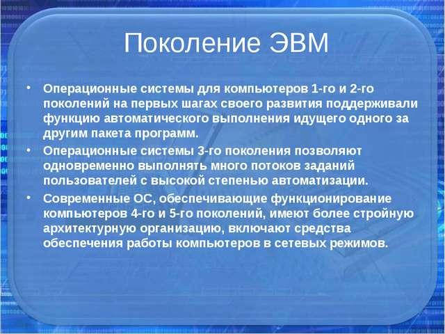 Поколение ЭВМ Операционные системы для компьютеров 1-го и 2-го поколений на...