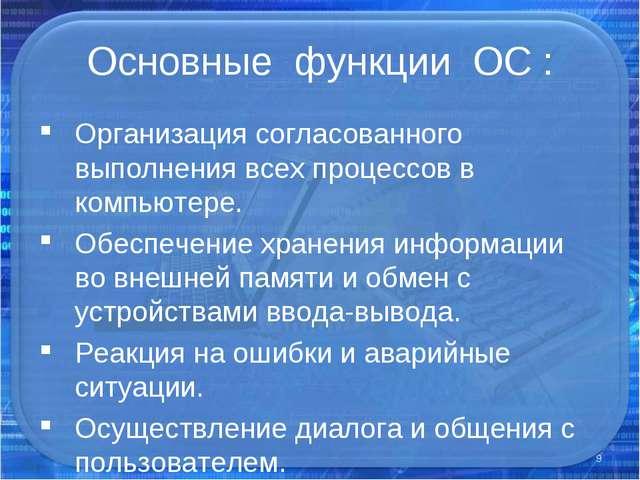 Основные функции ОС : Организация согласованного выполнения всех процессов в...