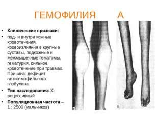 ГЕМОФИЛИЯ А Клинические признаки: под- и внутри кожные кровотечения, кровоизл