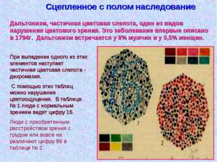 Сцепленное с полом наследование Дальтонизм, частичная цветовая слепота, один
