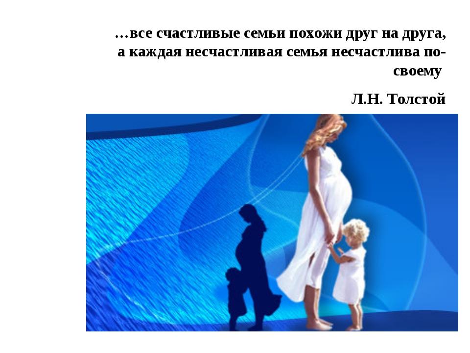 …все счастливые семьи похожи друг на друга, а каждая несчастливая семья несча...