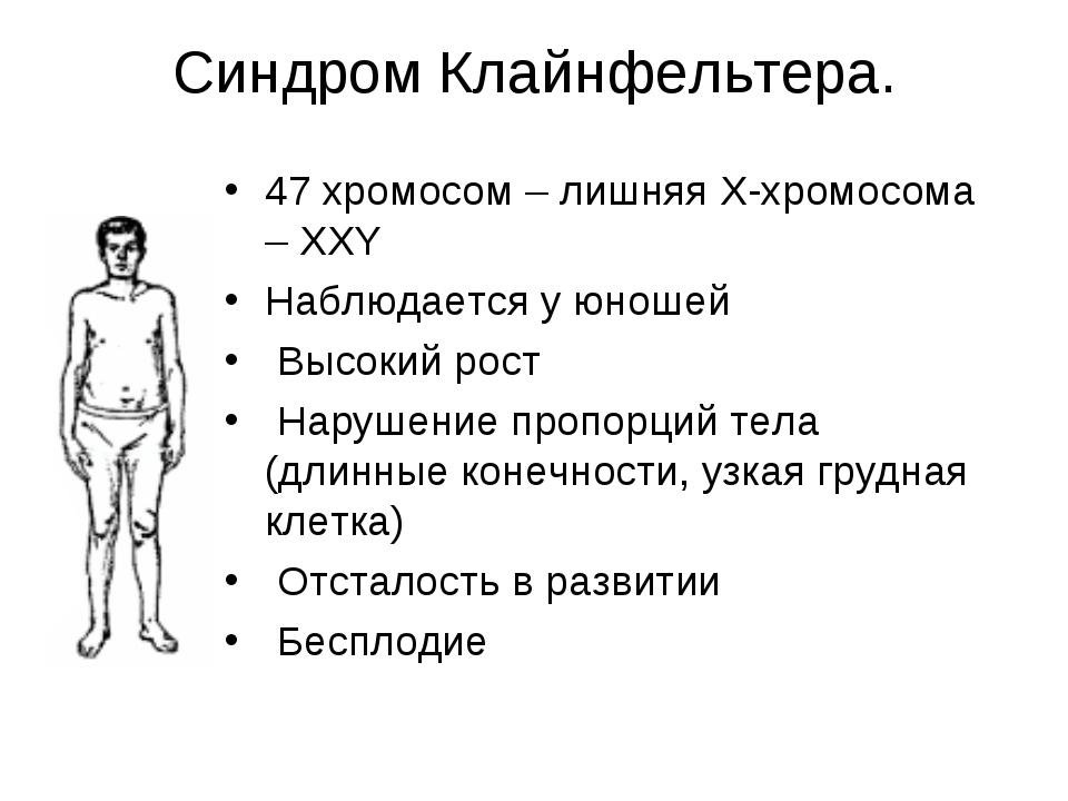 Синдром Клайнфельтера. 47 хромосом – лишняя Х-хромосома – ХХY Наблюдается у ю...