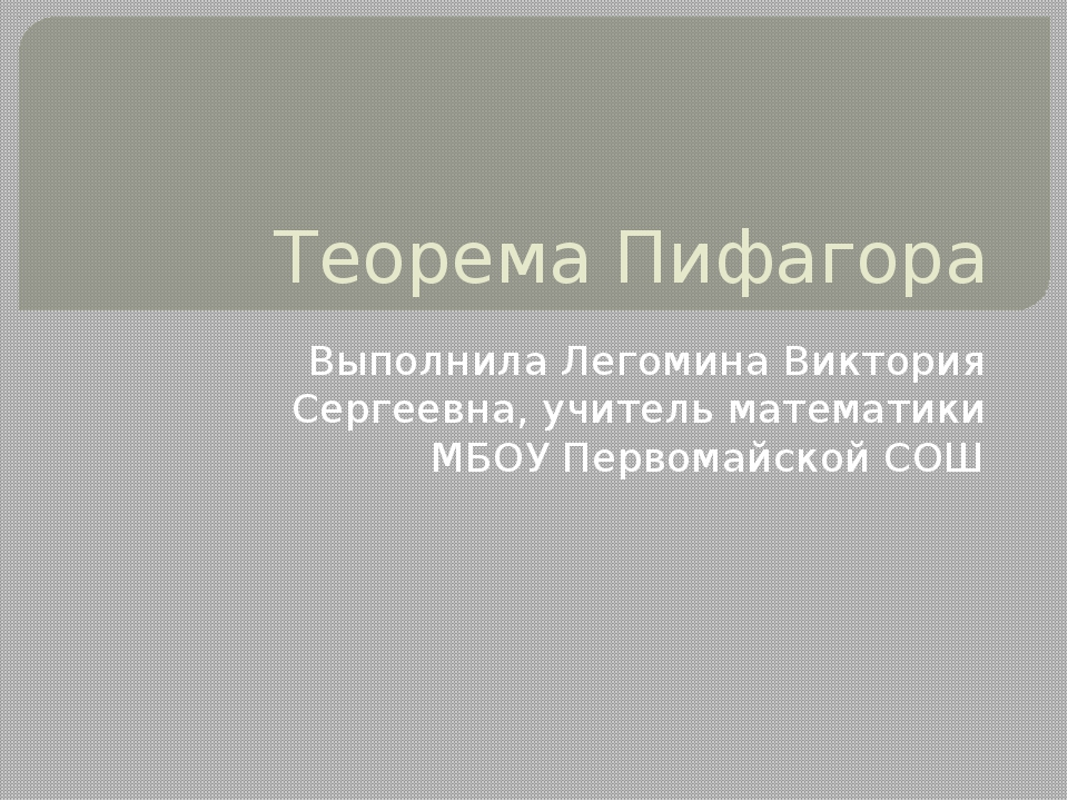 Теорема Пифагора Выполнила Легомина Виктория Сергеевна, учитель математики МБ...