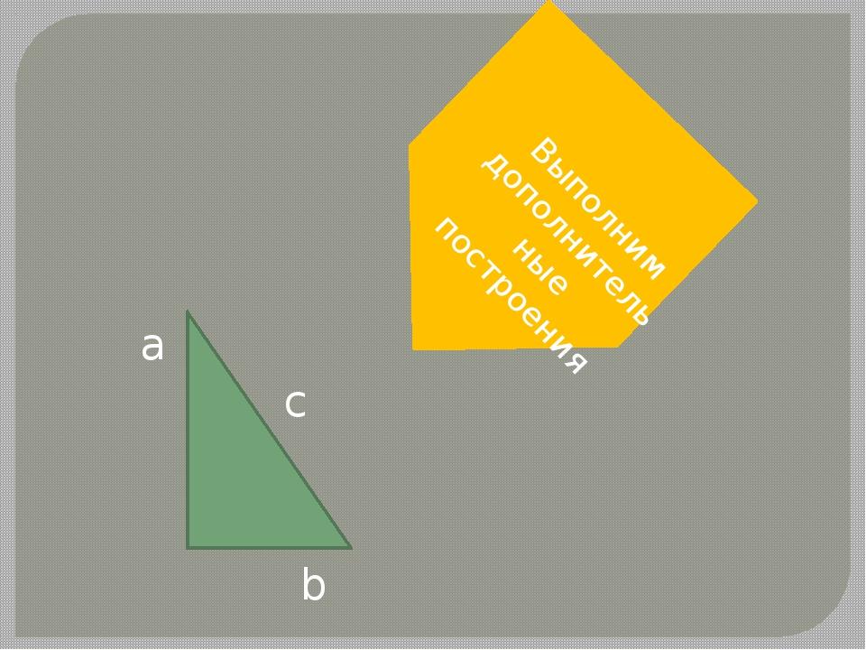 a b c Выполним дополнительные построения