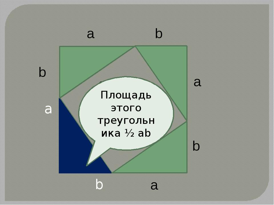 a b c Площадь этого треугольника ½ ab c a b c a b c a b