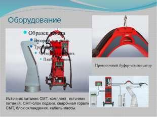 Оборудование Источник питания СМТ, комплект: источник питания, СМТ-блок подач