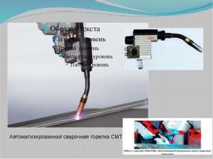 Автоматизированная сварочная горелка СМТ Данная сварочная горелка является н