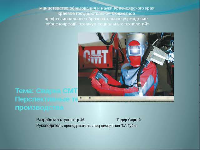 Тема: Сварка СМТ Перспективные технологии сварочного производства Разработал...