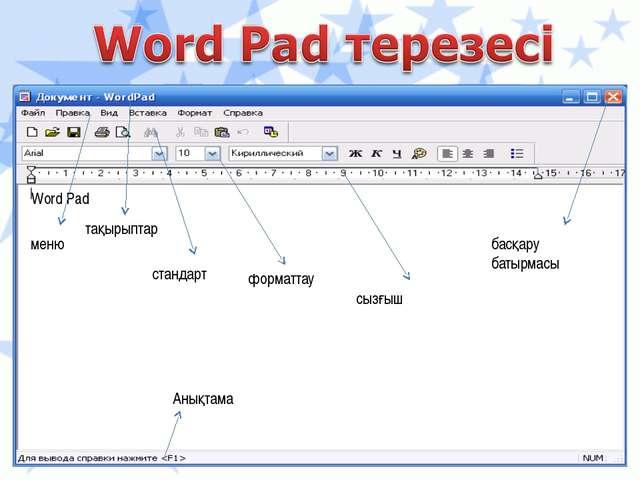 Word Pad Анықтама меню тақырыптар стандарт форматтау сызғыш басқару батырмасы