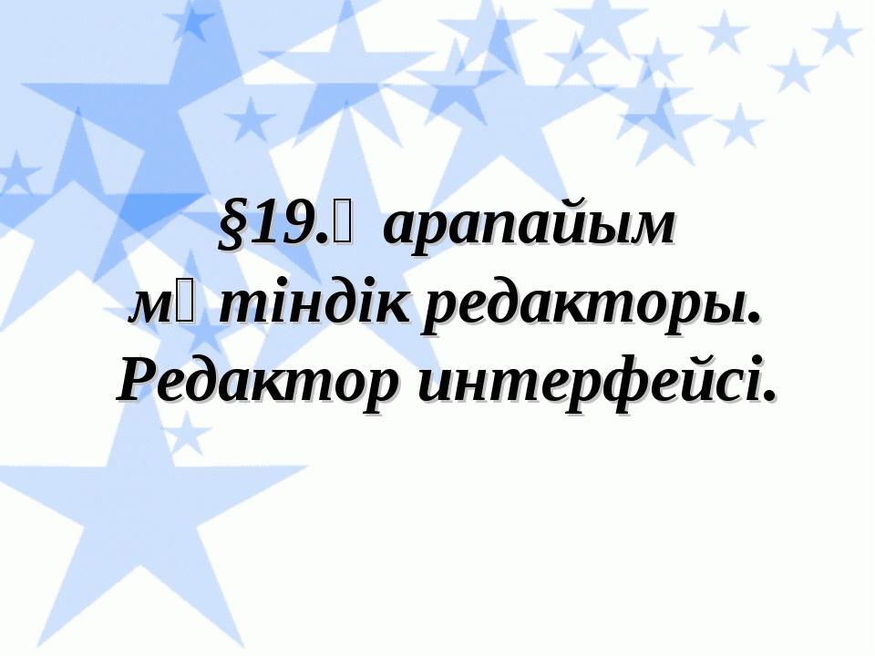 §19.Қарапайым мәтіндік редакторы. Редактор интерфейсі.