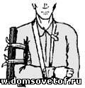 http://www.domsovetof.ru/_pu/24/92608624.jpg