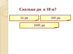 Сколько дм в 10 м? 10 дм 1000 дм 100 дм