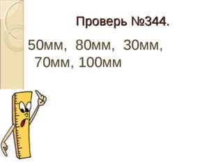 Проверь №344. 50мм, 80мм, 30мм, 70мм, 100мм