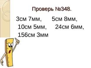 Проверь №348. 3см 7мм, 5см 8мм, 10см 5мм, 24см 6мм, 156см 3мм