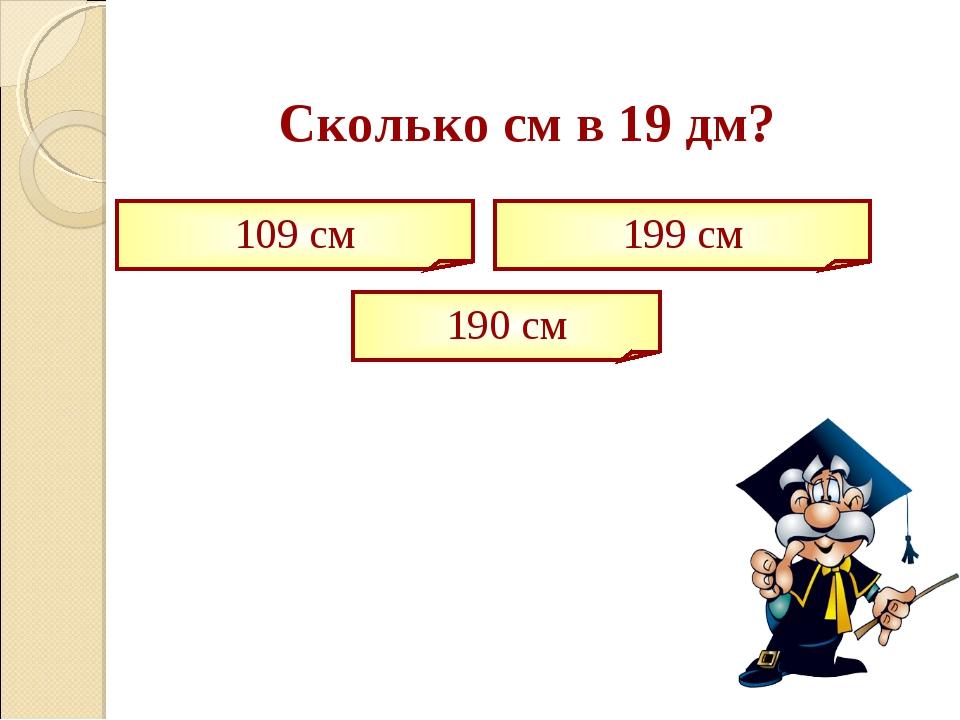 109 см 199 см 190 см Сколько см в 19 дм?
