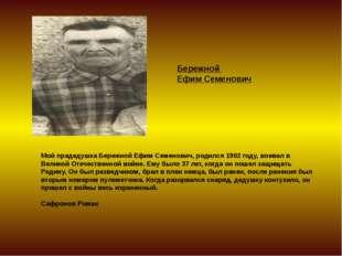 Мой прадедушка Бережной Ефим Семенович, родился 1902 году, воевал в Великой О