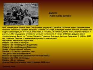 Мой прадедушка, Дудкин Иван Григорьевич, родился 23 октября 1924 года в селе