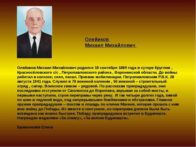 Олейиков Михаил Михайлович родился 18 сентября 1889 года в хуторе Круглом , К...