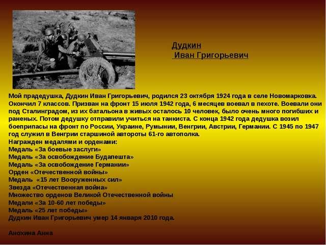 Мой прадедушка, Дудкин Иван Григорьевич, родился 23 октября 1924 года в селе...