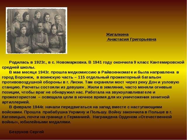 Родилась в 1923г., в с. Новомарковка. В 1941 году окончила 9 класс Кантемиро...