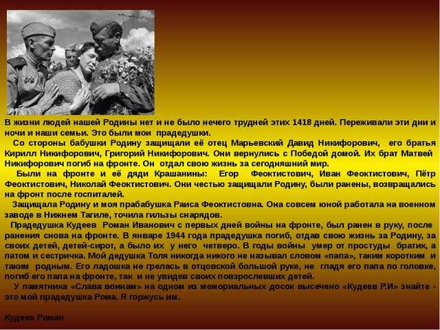 В жизни людей нашей Родины нет и не было нечего трудней этих 1418 дней. Пере...