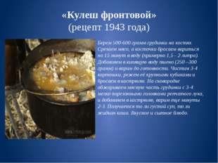 «Кулеш фронтовой» (рецепт 1943 года) Берем 500-600 грамм грудинки на костях.